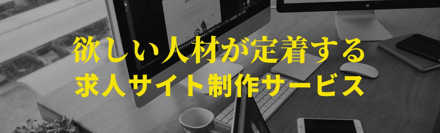 求人サイト制作採用課題を解決